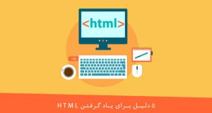 5-reasons-to-learn-html