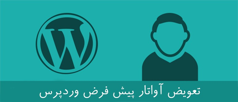 replace-the-default-wordpress-blog