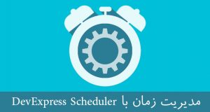 time-management-with-devexpress-scheduler